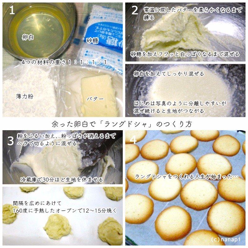 卵白 ラングドシャ レシピ