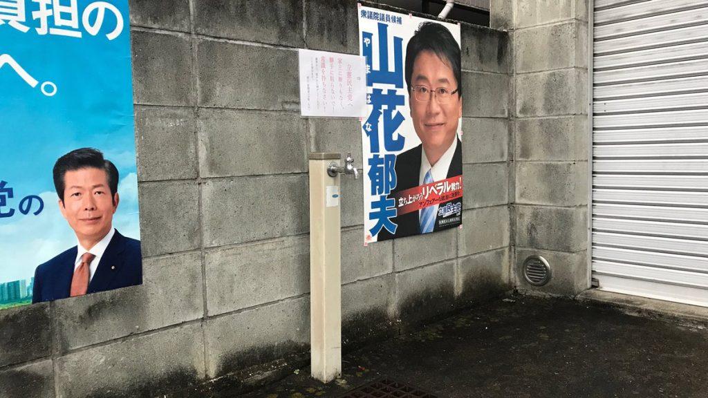 立憲民主党 私有地 無断 ポスター