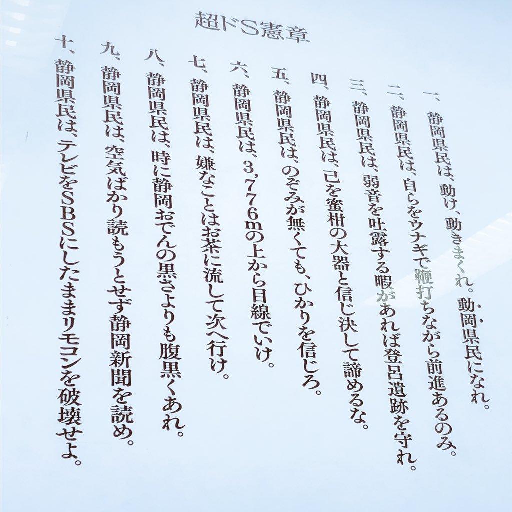超ドS憲章 静岡の駅