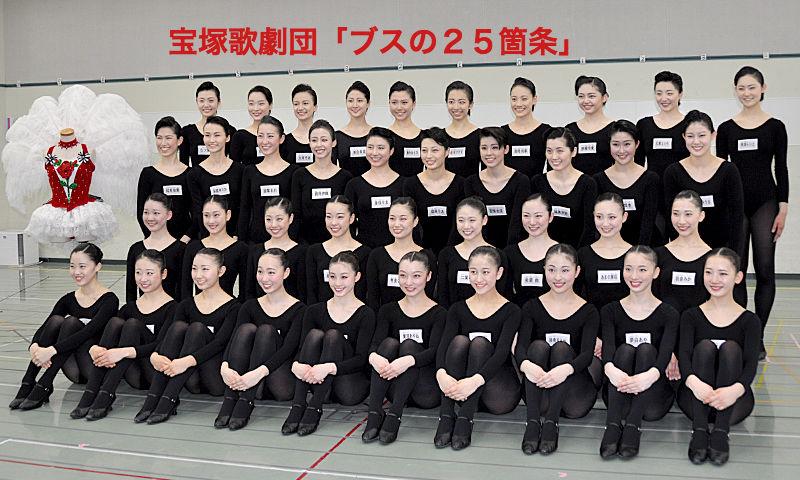 宝塚歌劇団 ブスの25箇条
