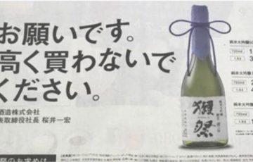 旭酒造 広告 日本酒 転売 値段吊り上げ