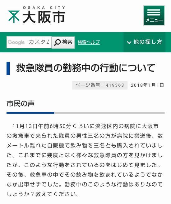 大阪市に寄せられていた「市民の声」がもはやクレーマー