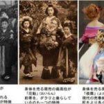 成人式で女性が花魁みたいなド派手な着物を着ているのは最下層の売春婦です