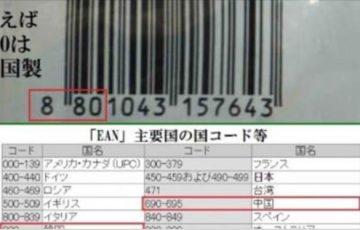 【韓国産中国産?】スーパーのイオンで食品の生産地がわからない場合バーコードから読み取る方法が話題に
