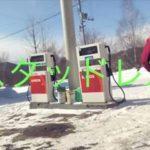【動画】雪道でのノーマルタイヤの危険度を体を張って教えてくれるガソリンスタンドの店員が面白すぎると話題