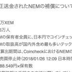 【速報】コインチェック社、盗まれた580億円相当のNEMを日本円で全額返還へ!