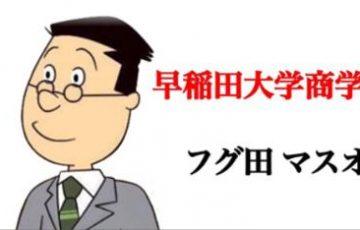 【意外な高学歴!】学歴を知って驚いたアニメキャラクター4天王が話題に!