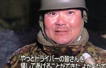 北陸地方の大雪により福井と石川両県を結ぶ国道8号で発生した立ち往生で、自衛隊が66時間に及ぶ除雪作業をし、最後の1台を拍手で送り出した行動に賞賛がおくれらる。