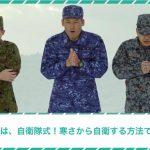 【自衛隊公式YouTubeチャンネル】自衛官がオススメする100均グッズで応用する寒さ対策が話題に!