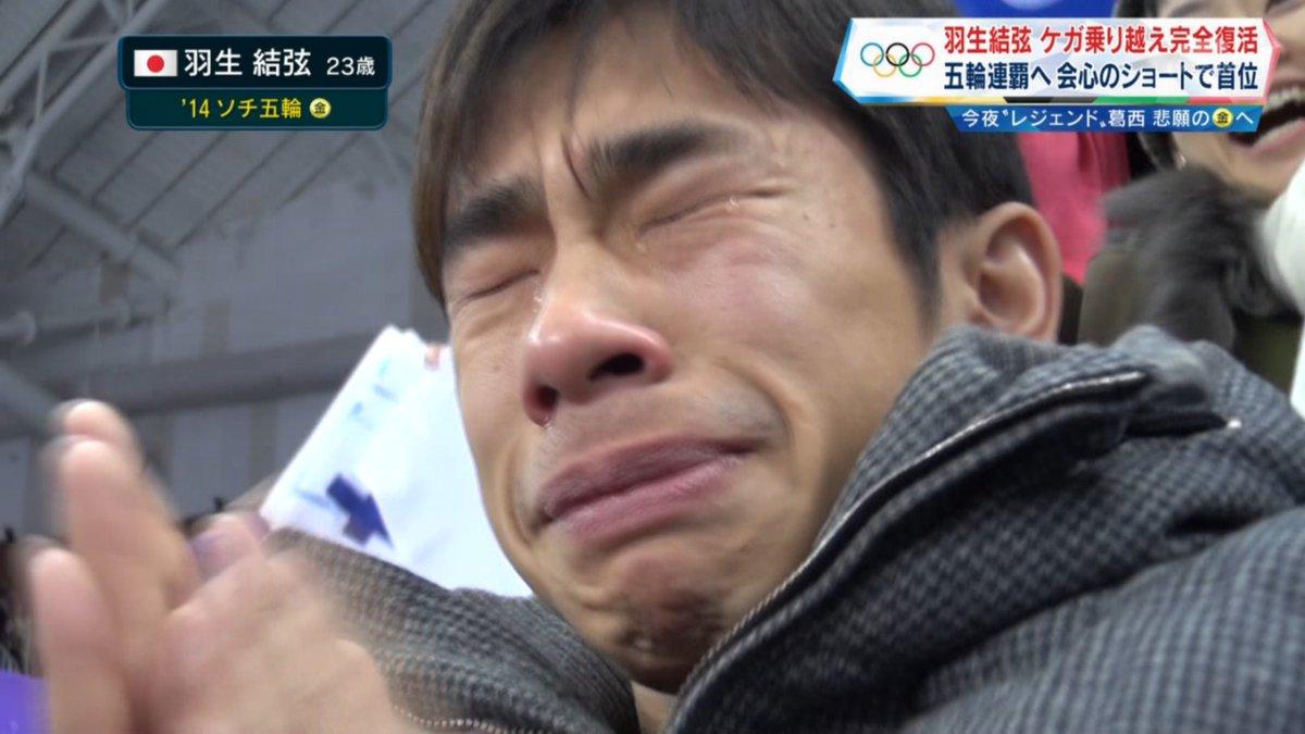 羽生結弦の金メダル獲得の時の織田信成