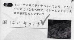 """""""【センス抜群】面白すぎる学校のテストの珍解答集 vol.3【面白い回答】"""" はロックされています。 【センス抜群】面白すぎる学校のテストの珍解答集 vol.3【面白い回答】"""