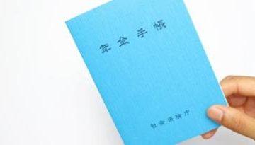 【注意喚起】扶養親族等申告書を提出してないと年金支給額が2万円減ります!
