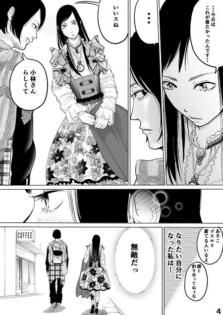 【漫画】着たい服を着てなりたい自分になろう。周りの評価に負けない二人を描いた漫画が話題に!