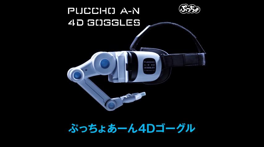 橋本環奈がVRであーんしてくれる「ぷっちょあーん4Dゴーグル」がなにかと話題に!