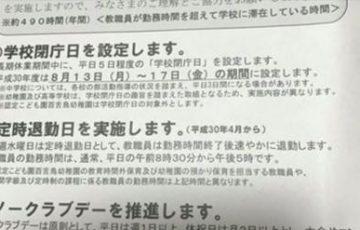 堺市が取り組む学校教職員の長時間の時間外労働に一石を投じる施策が素晴らしいと話題に!