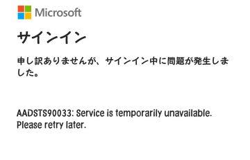 Microsoft Office 365に障害発生!OUTLOOKなどが開けない状態に!