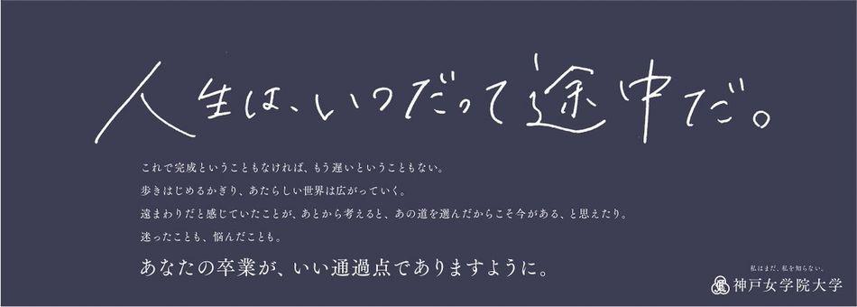 神戸女学院大学のの電車内広告「人生はいつだって途中だ」