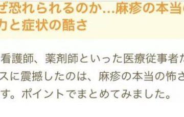 【拡散希望】沖縄を中心に麻疹(はしか)が流行中!感染力が高く旅行予定がある方は注意してください!