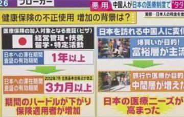 【民主党が原因】中国人が日本の高額医療制度を使い「タダ同然の治療」を受ける外国人医療ツアーが激増⇒その負担は日本国民に・・・