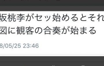 松坂桃李が娼夫となる話題の映画「娼年」の応援上映が開催決定しネットが爆笑の渦にwww