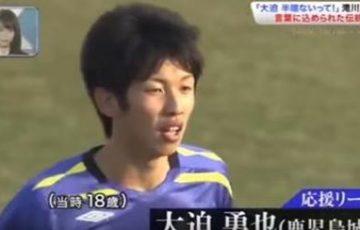「大迫、半端ないって」コロンビア戦で決勝ゴールを決めた大迫勇也選手の名言の由来となるエピソード動画が再び話題に!【ワールドカップ】