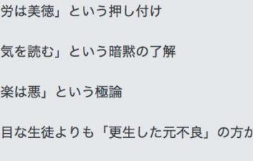 【日本の暗部】日本人からみても理解できない慣習・風潮16選【悪しき伝統】