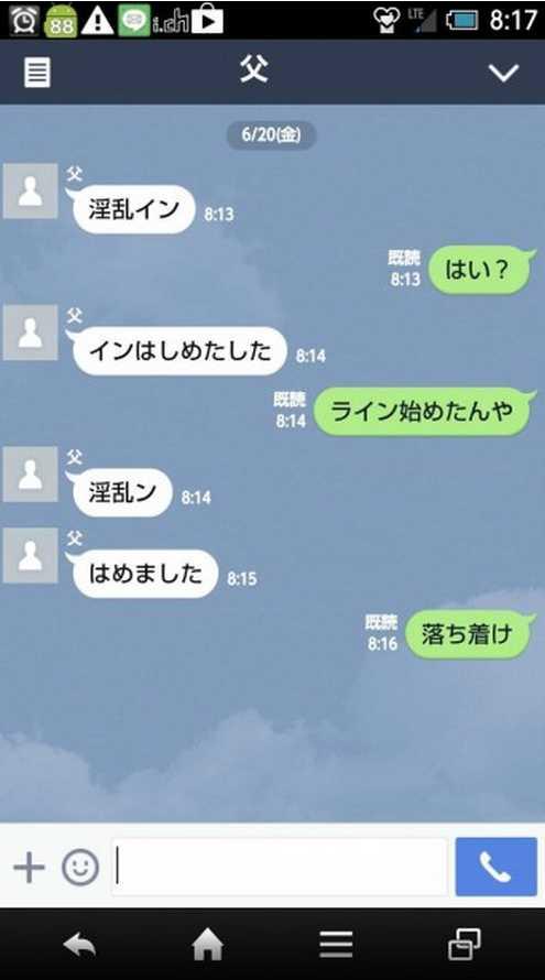 LINE誤送信  淫乱イン