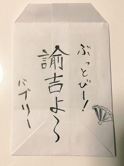 平野ノラのポチ袋お年玉袋