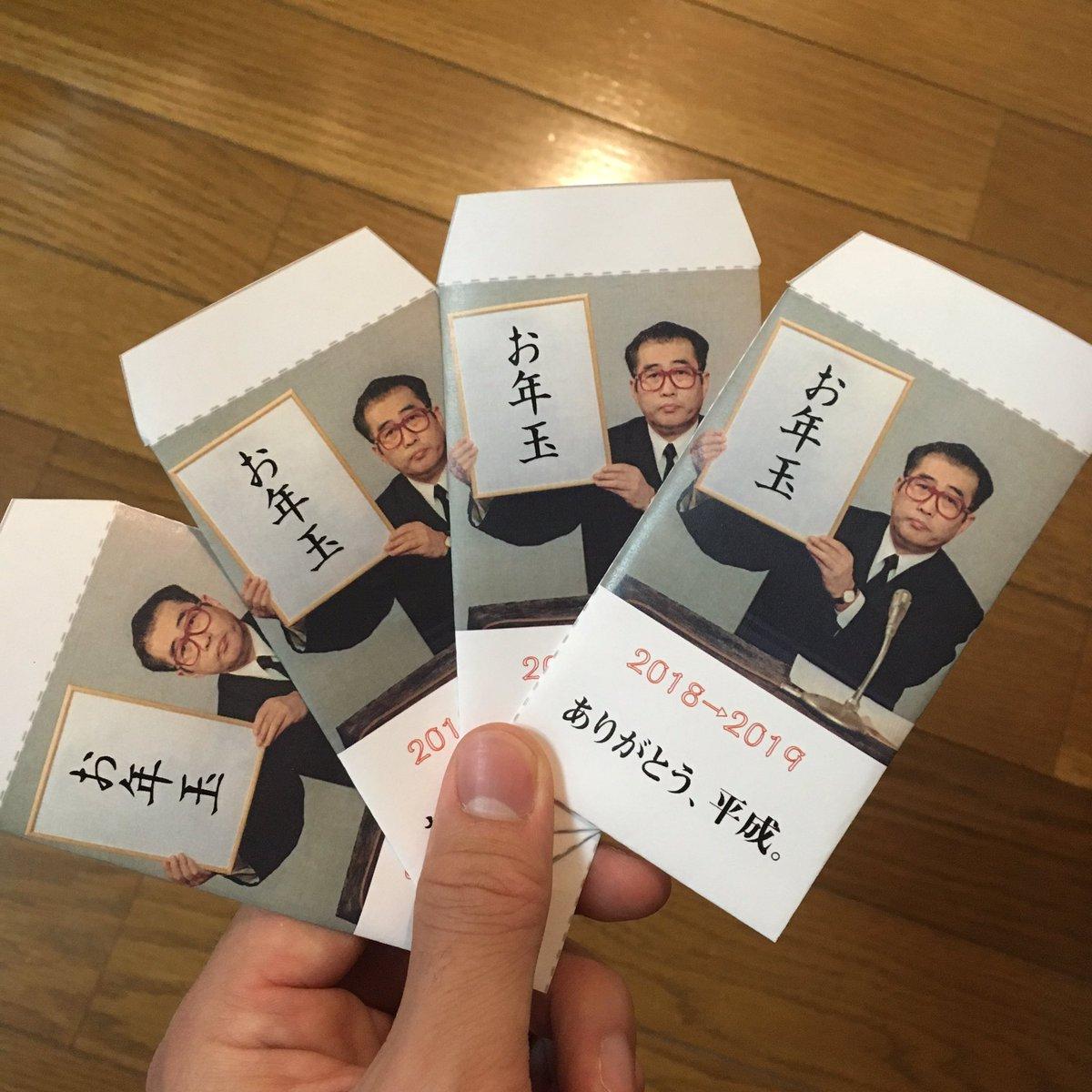 小渕さんの新元号お披露目お年玉ポチ袋