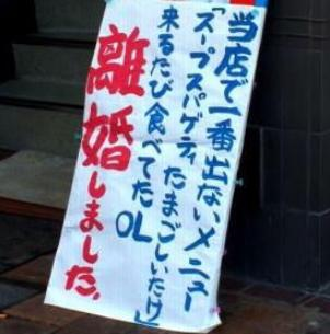 静岡県沼津のパスタ店夢の中への面白看板