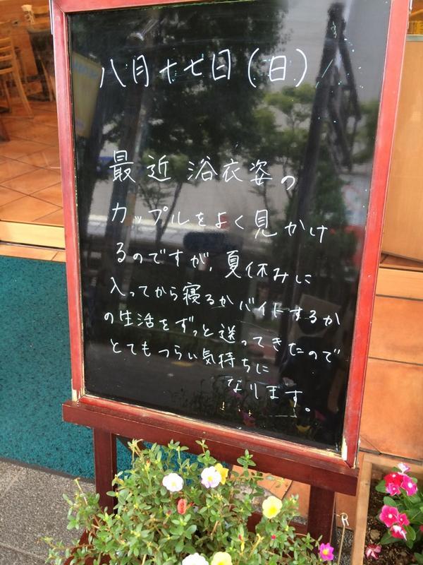 川崎のモスバーガーの看板、読んでるこっちもつらくなる・・・