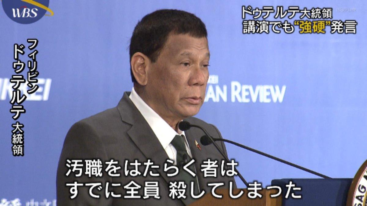 ドゥテルテ大統領だからこそ言えるフィリピンジョーク