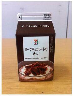 中二病なダークチョコレートのオレ