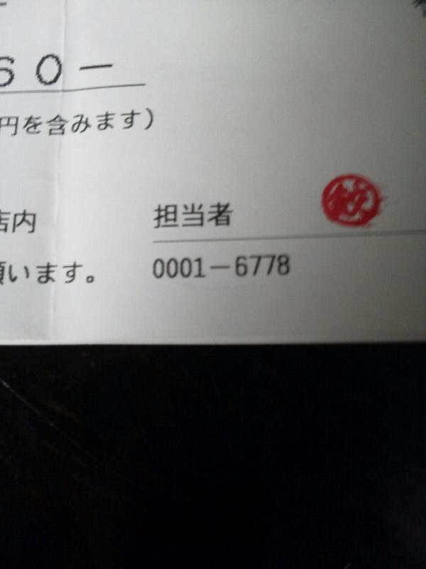 領収書スタンプカードの印鑑