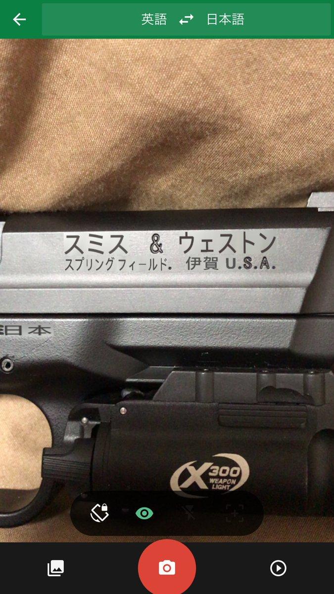 【画像】Google翻訳の「リアルタイム翻訳」の誤変換が面白すぎると話題に!【グーグル】