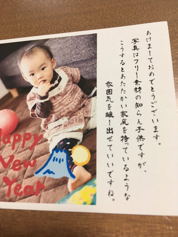フリー素材の子供の年賀状
