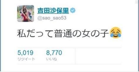 レスリング吉田沙保里選手が私だって普通の女の子と言った理由