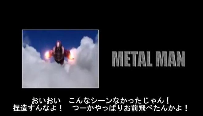 本編で飛ばないメタルマン