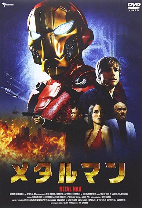 メタルマン DVD amazon