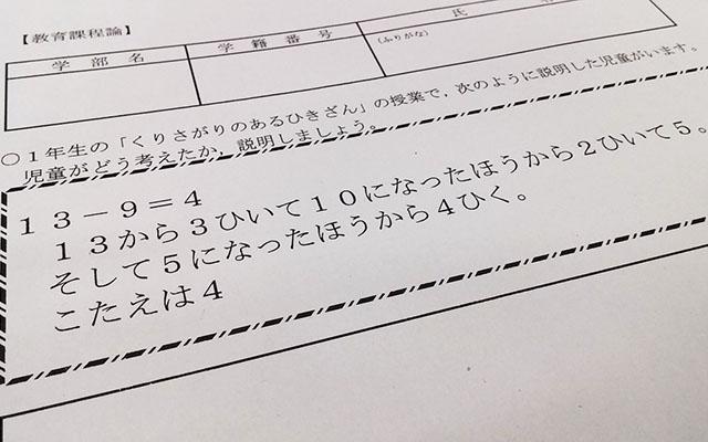 小学1年生による「13-9=4」