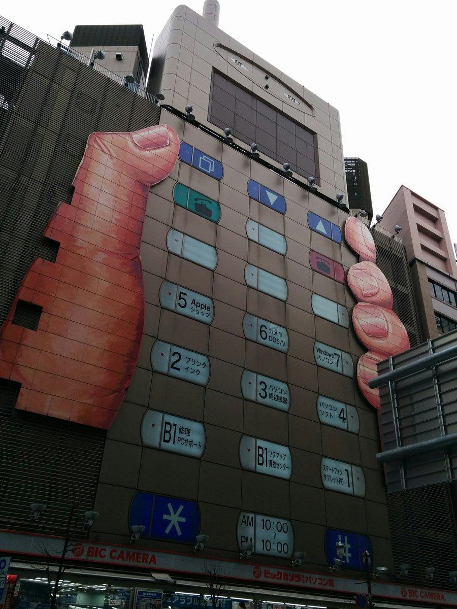 電話の子機のデザインのビル