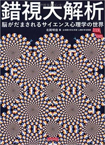 錯視大解析 脳がだまされるサイエンス心理学の世界 北岡明佳