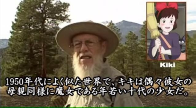 魔女の宅急便について語るアリゾナの老人