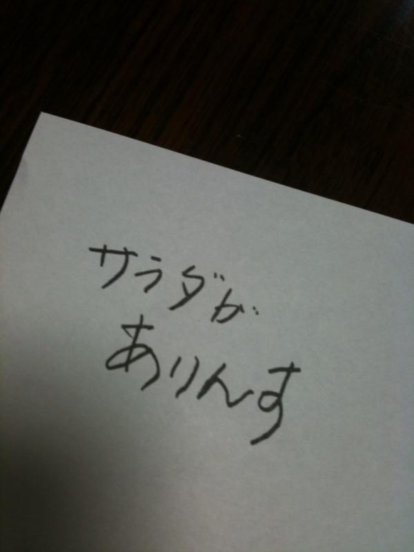 母からの置き手紙