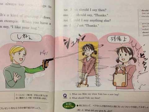 面白い教科書の落書き