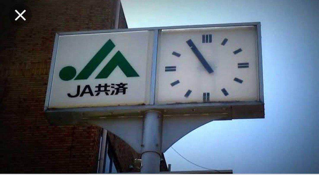 田舎あるあるJAの時計がある