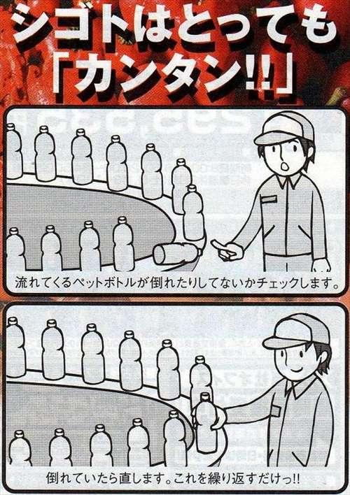 シュールで面白い求人広告まとめ【変な求人】:ペットボトルが倒れたら直す仕事