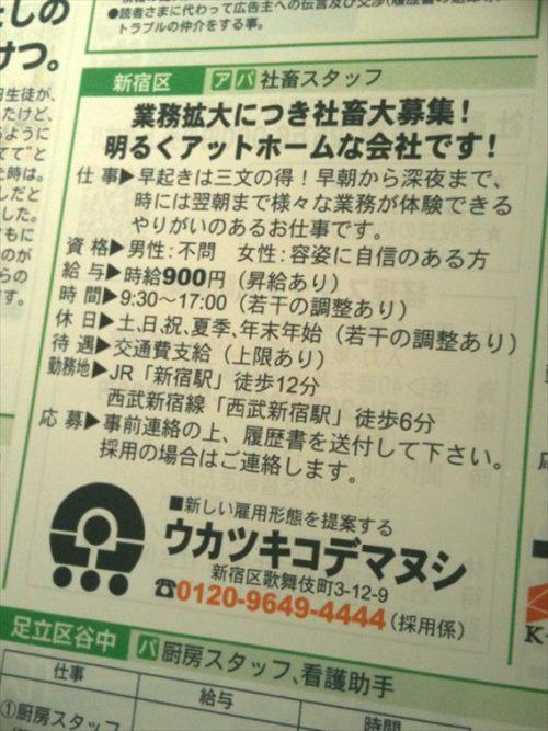 シュールで面白い求人広告まとめ【変な求人】::業務拡大につき社畜募集中