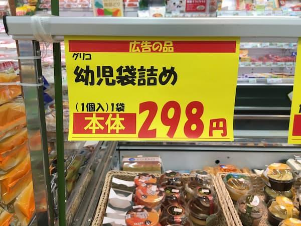 スーパーでみつけた面白すぎる値札の誤植&チラシまとめ:幼児袋詰め