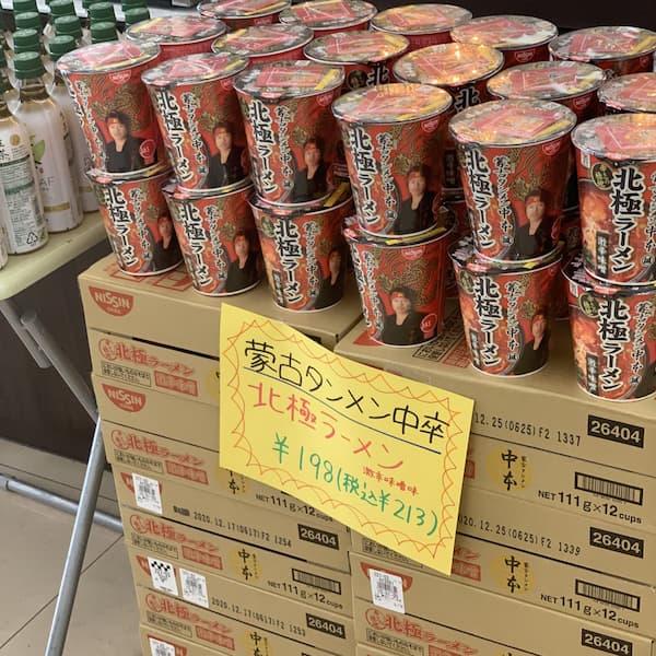 スーパーでみつけた面白すぎる値札の誤植&チラシまとめ:蒙古タンメン中卒